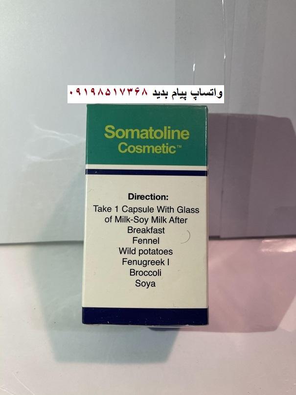 قرص افزایش حجم سینه Somatoline Cosmetic 60Cap