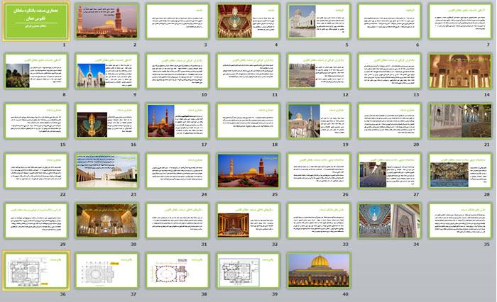 پاورپوینت معماری مسجد سلطان قابوس عمان