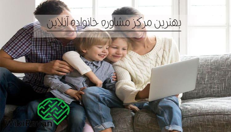 بهترین دکتر مشاوره خانواده خوب در تهران