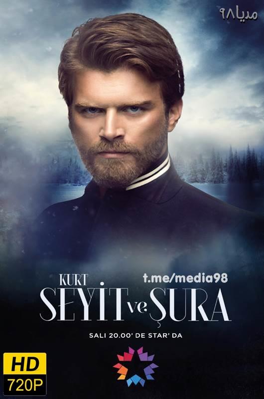 دانلود سریال ترکی سعید و شورا Kurt Seyit Ve Sura با زیرنویس چسبیده