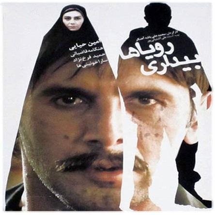 فیلم بیداری رویاها 1388 - Bidari-e Royaha 2010