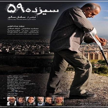 فیلم سیزده 59 1390 - Sizdah 59 2011