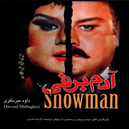 فیلم آدم برفی 1376 - Adam barfi 1995