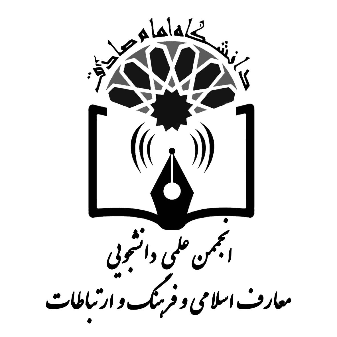 انجمن ارتباطات