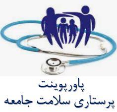 پاورپوینت پرستاری سلامت جامعه