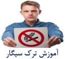 آموزش ترک سیگار