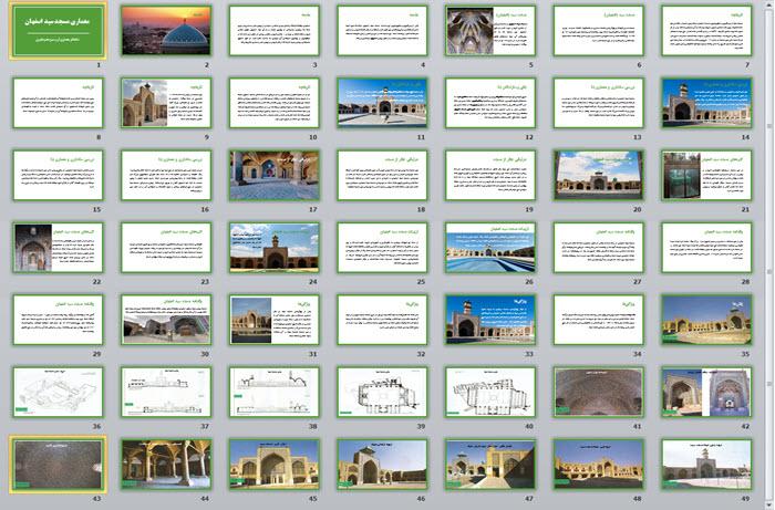 پاورپوینت معماری مسجد سید اصفهان