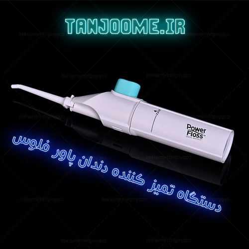 نخ دندان آبی واترجت power floss