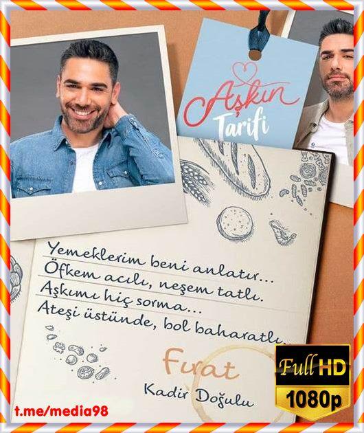 دانلود سریال ترکی دستور پخت عشق Askin Tarifi با زیرنویس فارسی