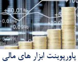 پاورپوینت ابزار های مالی