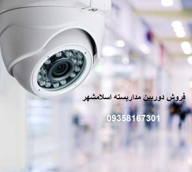 نصب دوربین مداربسته اسلامشهر