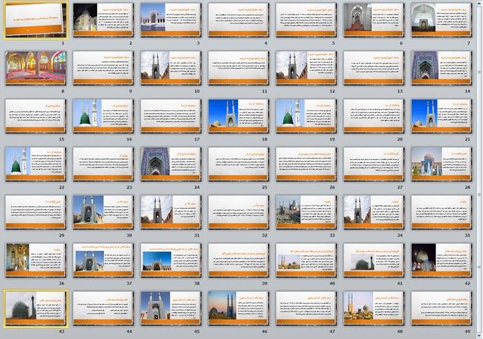 پاورپوینت معماری مسجد جامع تربت حیدریه