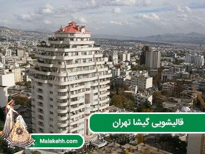 قالیشویی گیشا تهران