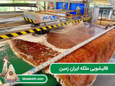 قالیشویی ملکه ایران زمین