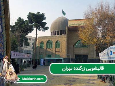 قالیشویی زرگنده تهران