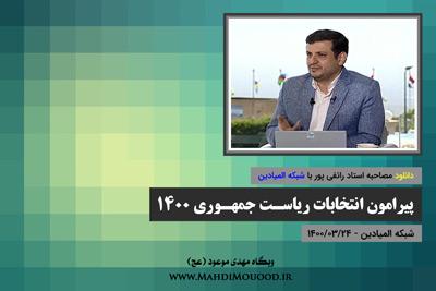 دانلود مصاحبه استاد رائفی پور با شبکه المیادین پیرامون انتخابات 1400 - تهران - 1400/03/24 - (صوتی + تصویری)