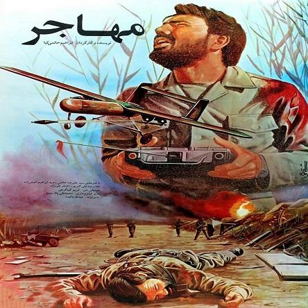 فیلم مهاجر 1369 - Mohajer 1990