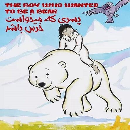 انیمیشن پسری که میخواست خرس باشد - The Boy Who Wanted to Be a Bear 2002