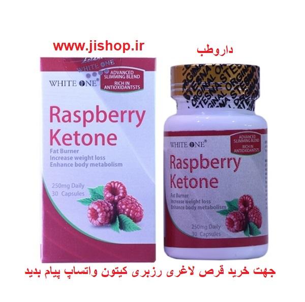 قرص لاغری رزبری کتون اصل Raspberry Ketone 30Cap