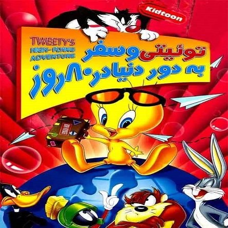 انیمیشن توییتی سفر دور دنیا در 80 روز - Tweety's High-Flying Adventure 2000