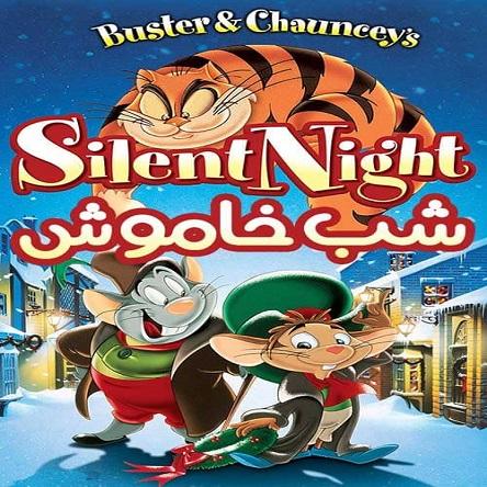 انیمیشن شب خاموش - Buster & Chauncey's Silent Night 1998