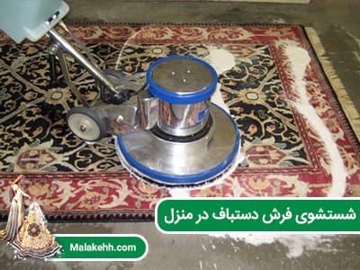 شستشوی فرش دستباف در منزل