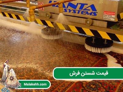 قیمت شستن فرش