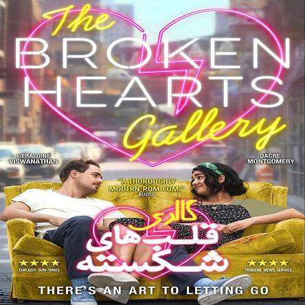 فیلم گالری قلب شکسته - The Broken Hearts Gallery 2020