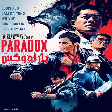 فیلم پارادوکس - Paradox 2017