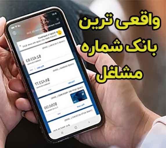 بانک شماره موبایل مشاغل رایگان