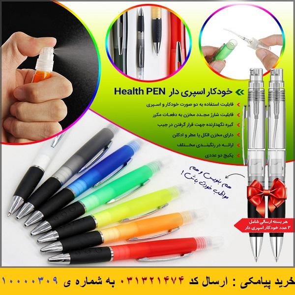 خودکار اسپری دار Health PEN SPRAY ALCOHOL Health PEN
