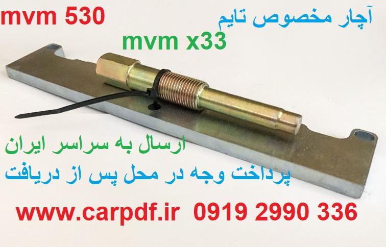 ابزار تایم MVM 530