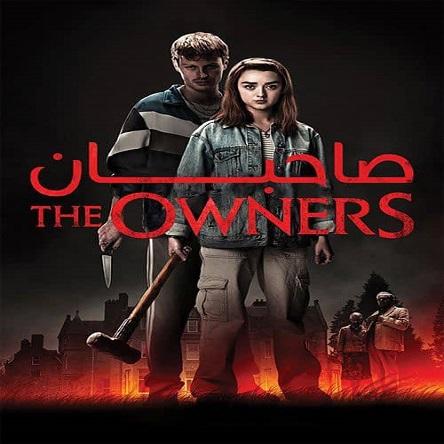 فیلم مالکان - The Owners 2020