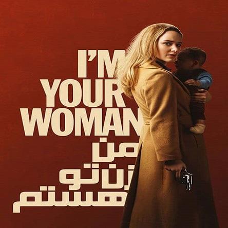 فیلم من زن تو هستم - I'm Your Woman 2020