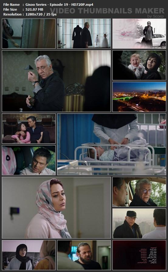 اسکرین شات قسمت 19 سریال ایرانی گیسو