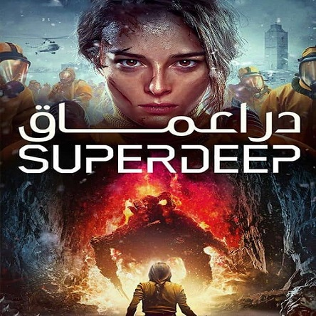 فیلم فوق العاده عمیق - The Superdeep 2020