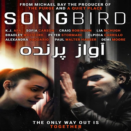 فیلم پرنده آوازخوان - Songbird 2020