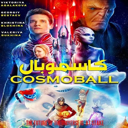 فیلم فوتبال کهکشانی - Cosmoball 2020