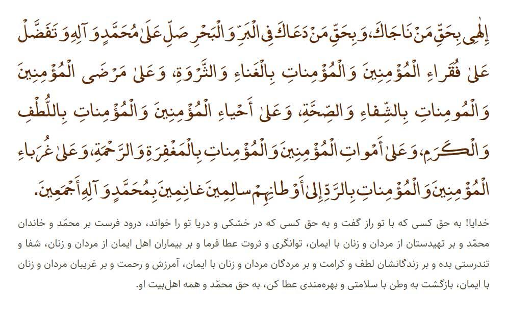 دعای حضرت حجت علیه السلام