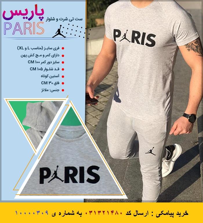 ست تی شرت و شلوار مردانه پاریس Clothing Set Paris
