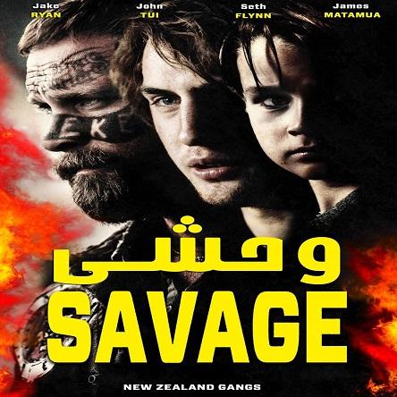 فیلم وحشی - Savage 2019