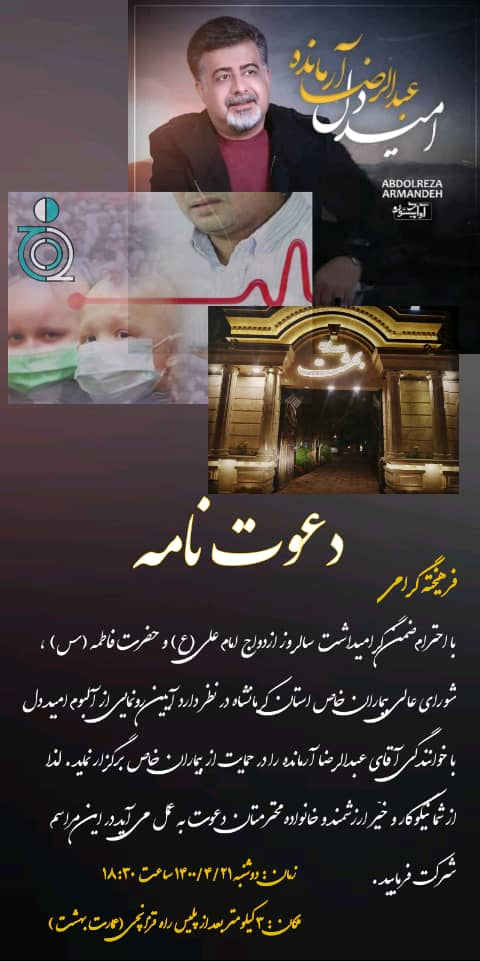 رونمایی از آلبوم امید دل اثر عبدالرضا آرمانده در حمایت از بیماران خاص کرمانشاه
