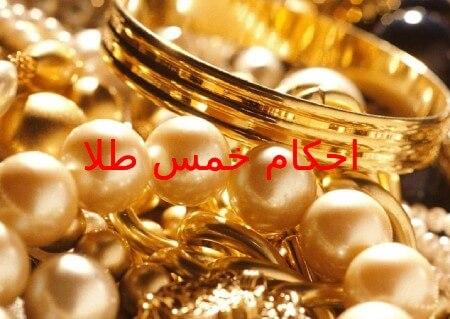 خمس طلا و جواهرات what gold khums