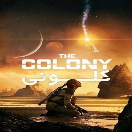 فیلم کلونی - The Colony 2021