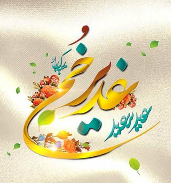 اس ام اس های جدید ویژه عید غدیر خم