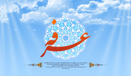 کارت پستال روز عرفه arafah