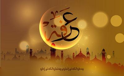 پیام تبریک روز عرفه arfaday sms