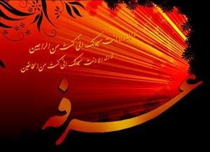 اعمال شب و روز عرفه actions arafeh day night