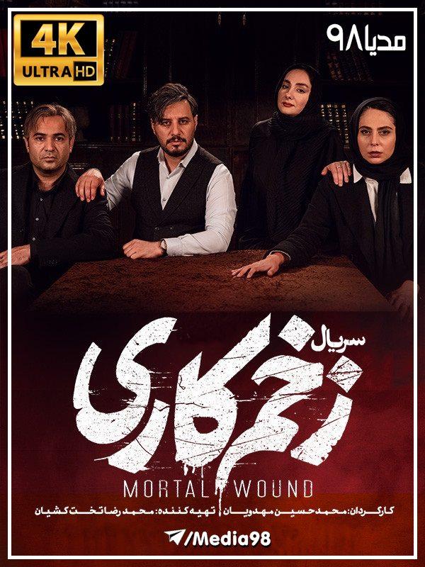دانلود غیر رایگان سریال ایرانی زخم کاری با ترافیک نیم بهاء