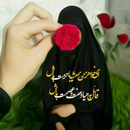 بهترین اشعار درباره حجاب poetry hijab